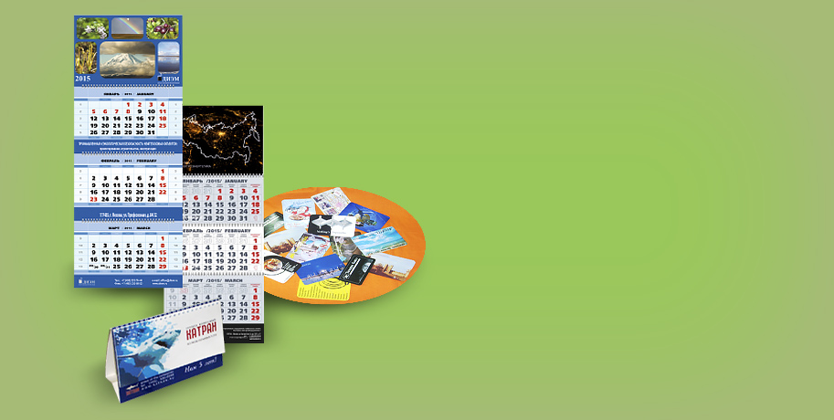 Календари с индивидуальным дизайном